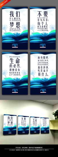 大气蓝色企业文化励志展板标语