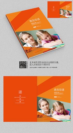 儿童教育培训学校招生宣传册封面
