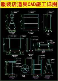 服装店道具CAD施工节点详图