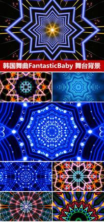 韩国舞曲FantasticBaby舞台led视频