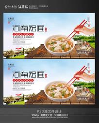 河南烩面海报设计