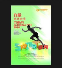 健身健美海报立体文字海报