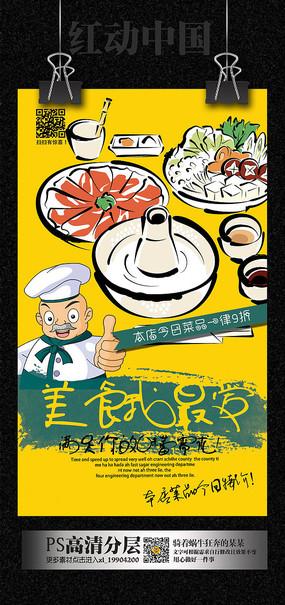 简约美食火锅海报
