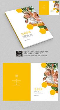 可爱艺术培训学校宣传册封面设计