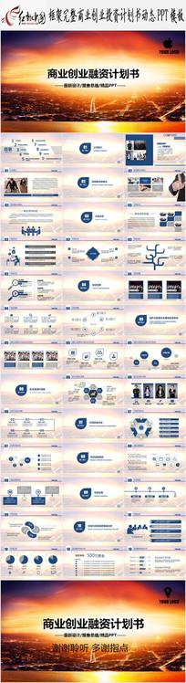 框架完整商业创业投资计划书PPT