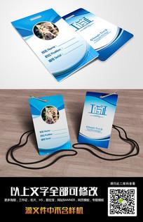 蓝色创意质感背景工作证设计模板下载