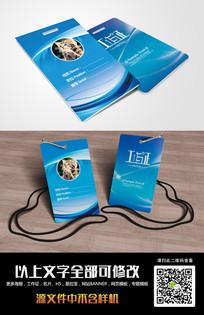 蓝色高档质感线条科技工作证PSD模板