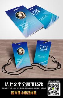 蓝色时尚动感IT线条工作证PSD模板设计