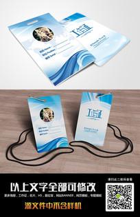 蓝色时尚商务企业工作证PSD模板