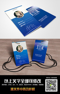 蓝色质感IT房地产工作证PSD模板设计
