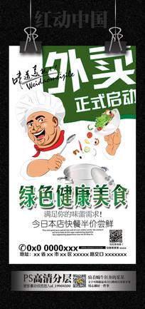 绿色健康美食外卖海报