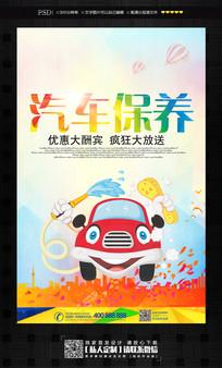 汽车保养汽车维修宣传海报