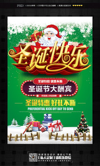商场活动圣诞节促销海报