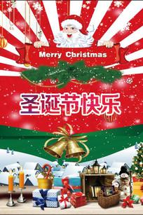 圣诞节快乐海报