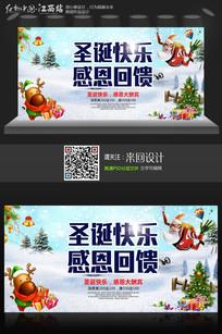 时尚大气圣诞节宣传海报
