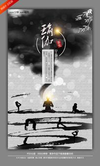水墨中国风瑜伽宣传海报设计