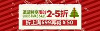 淘宝天猫圣诞促销全屏海报