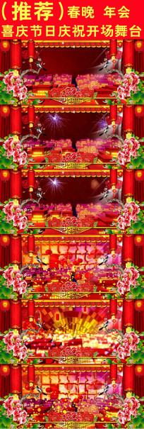 喜庆节日庆祝开场舞台视频