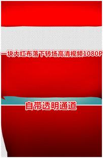 一块大红布帷幕布放下落幕视频带通道