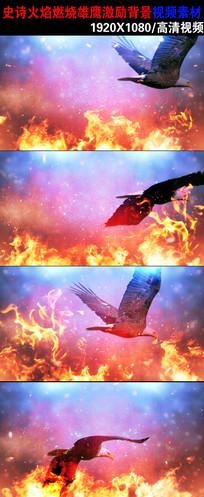 浴火重生雄鹰飞翔激励背景视频