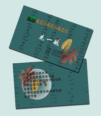 中国风花店名片cdr模板