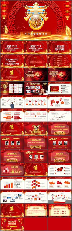 2017红色春节中国风颁奖典礼ppt模板