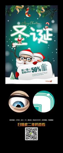 创意圣诞节宣传海报设计