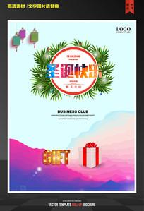 大气时尚圣诞节海报