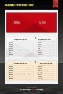 地产客户登记卡设计