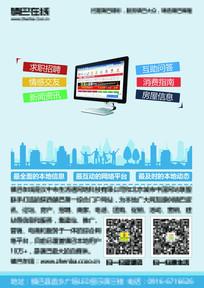 地方网站宣传彩页