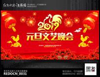 红色喜庆2017鸡年元旦文艺晚会舞台背景设计