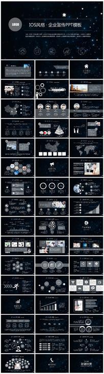 流星星空iOS风企业宣传公司介绍ppt模板