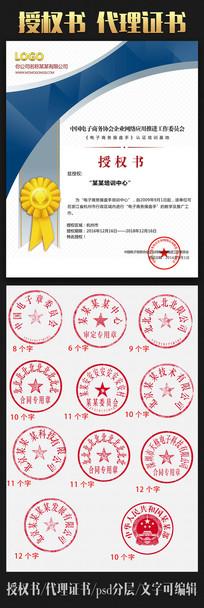 培训中心授权证书模板