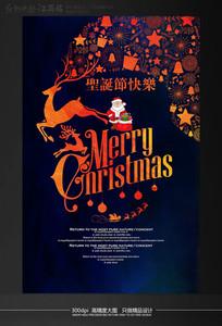 圣诞节快乐活动海报模板