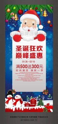圣诞狂欢巅峰盛惠圣诞节促销活动X展架