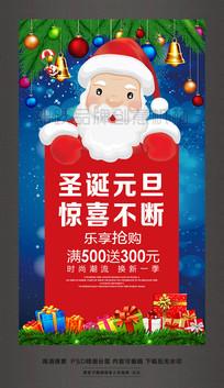 圣诞元旦惊喜不断圣诞节元旦节促销海报