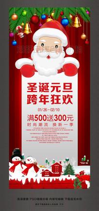 圣诞元旦跨年狂欢圣诞节元旦节促销活动X展架