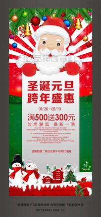 圣诞元旦跨年盛惠圣诞节元旦节促销X展架设计