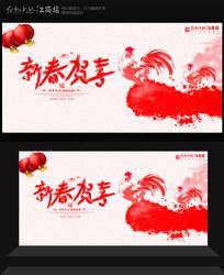 水彩创意2017鸡年新春晚会舞台背景设计下载