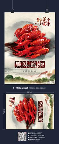 水墨中国风美味小龙虾海报