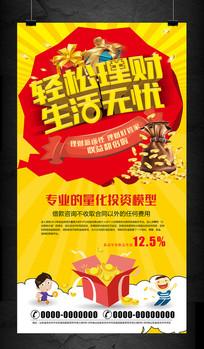 银行投资理财网站平台广告海报