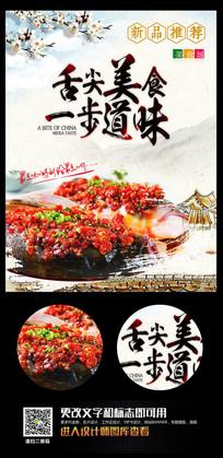 中国风剁椒鱼头美食海报PSD模板
