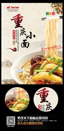 中国风面条海报PSD模板