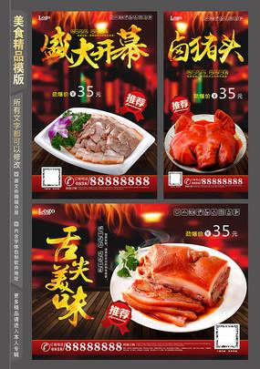 猪头肉海报