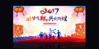 2017乘梦飞翔共创辉煌年会展板