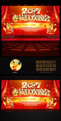 2017春节联欢晚会