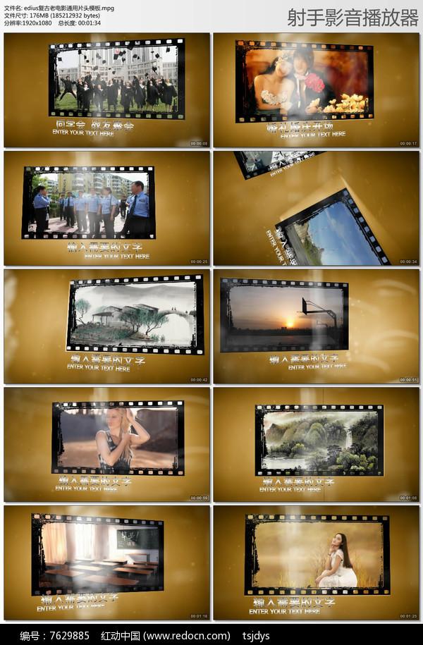 edius复古老电影通用片头模板图片