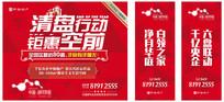 红色商业热销期包装桁架背景板