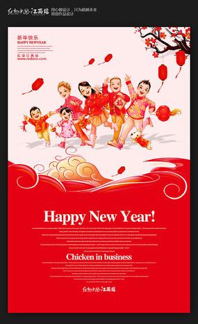 恭贺新年字体