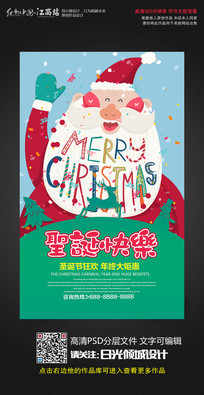 蓝色卡通圣诞快乐圣诞节促销海报